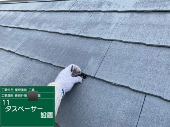屋根塗装 タスペーサー設置