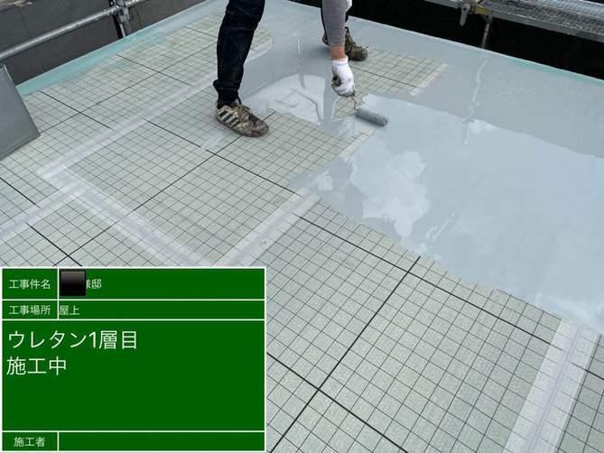 屋上防水 ウレタン1層目