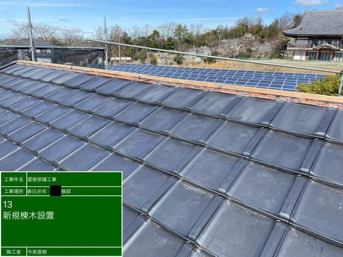 屋根 新規棟木設置