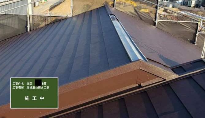 屋根 屋根材設置