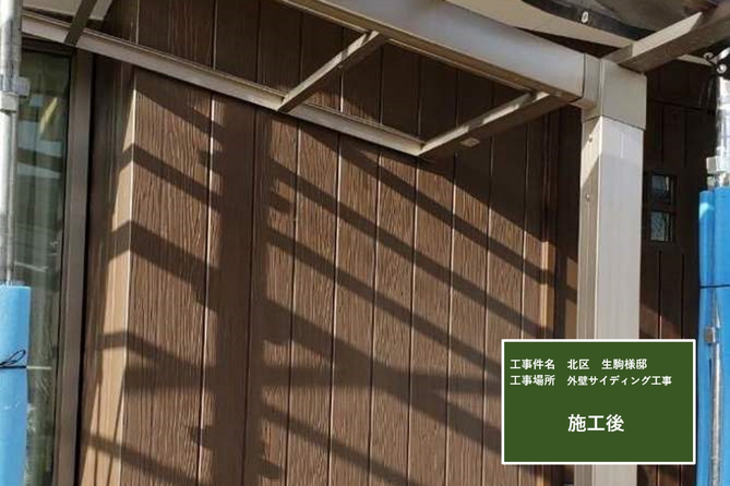 外壁 サイディング貼り工事 施工後