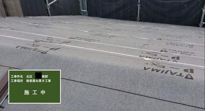 屋根 防水シート設置