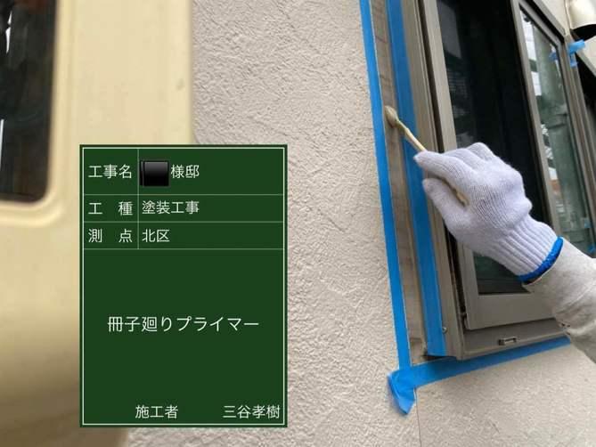 外壁 プライマー塗布