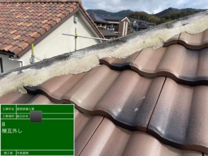 屋根 棟瓦外し