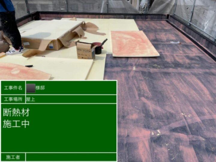 屋上防水 断熱材設置