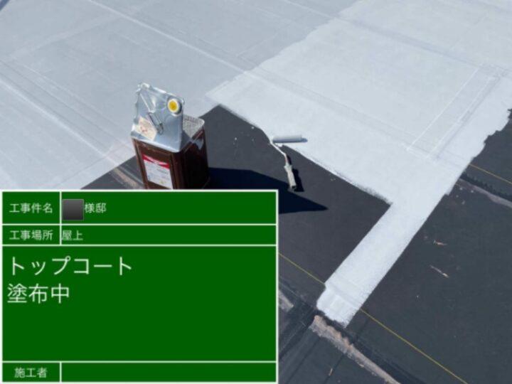 屋上防水 トップコート