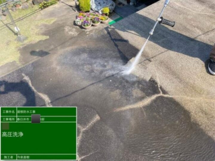 屋根防水 バイオ高圧洗浄