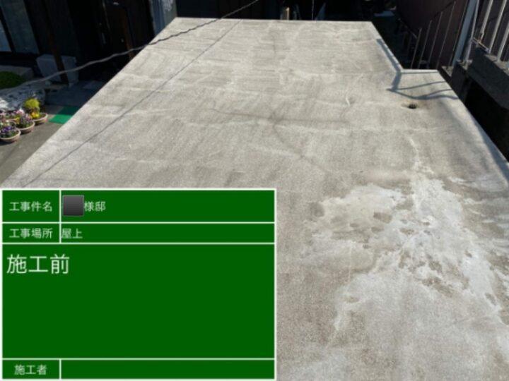 屋根防水 施工前