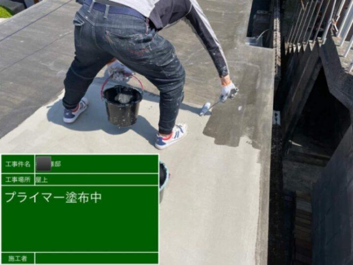屋根防水 プライマー塗布