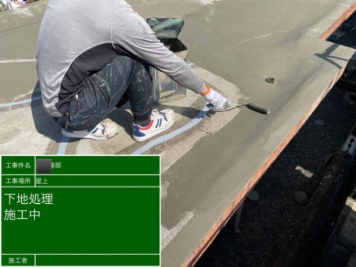 屋根防水 下地処理