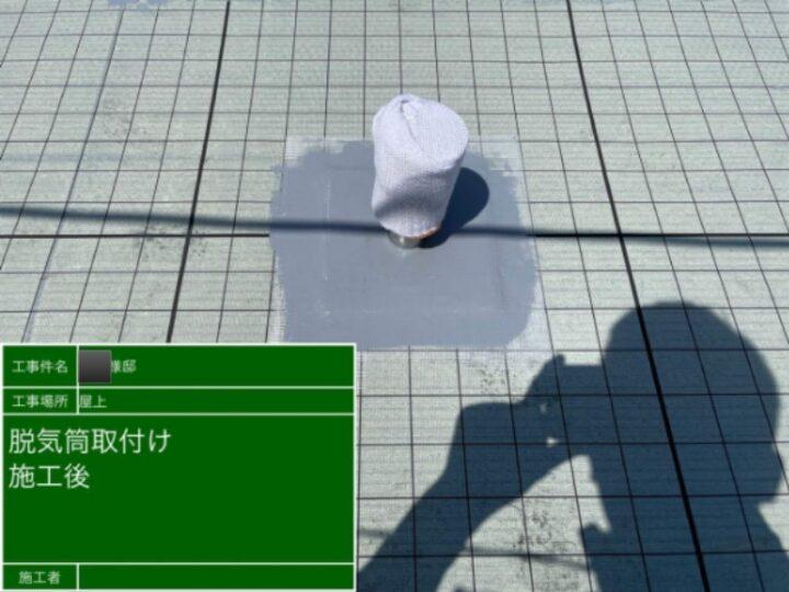 屋根防水 脱気筒取付