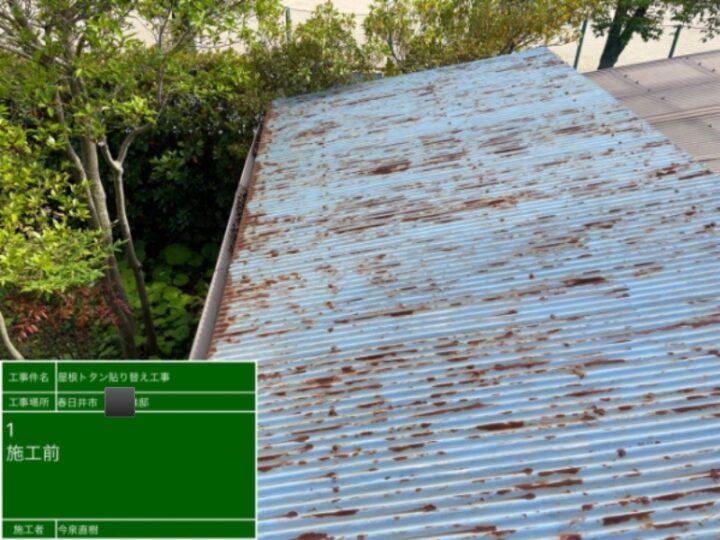 トタン屋根 施工前