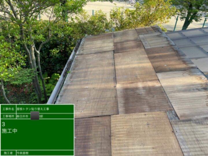 トタン屋根 施工中