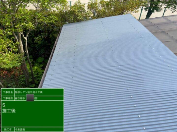 トタン屋根 施工後
