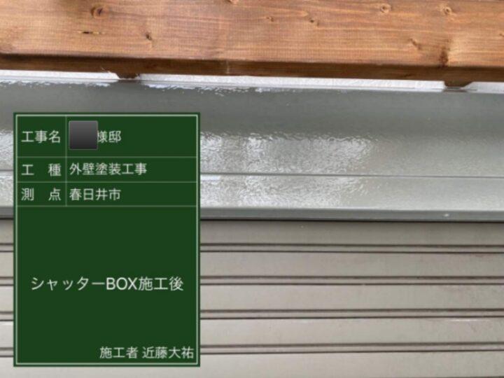 外壁 シャッターBOX