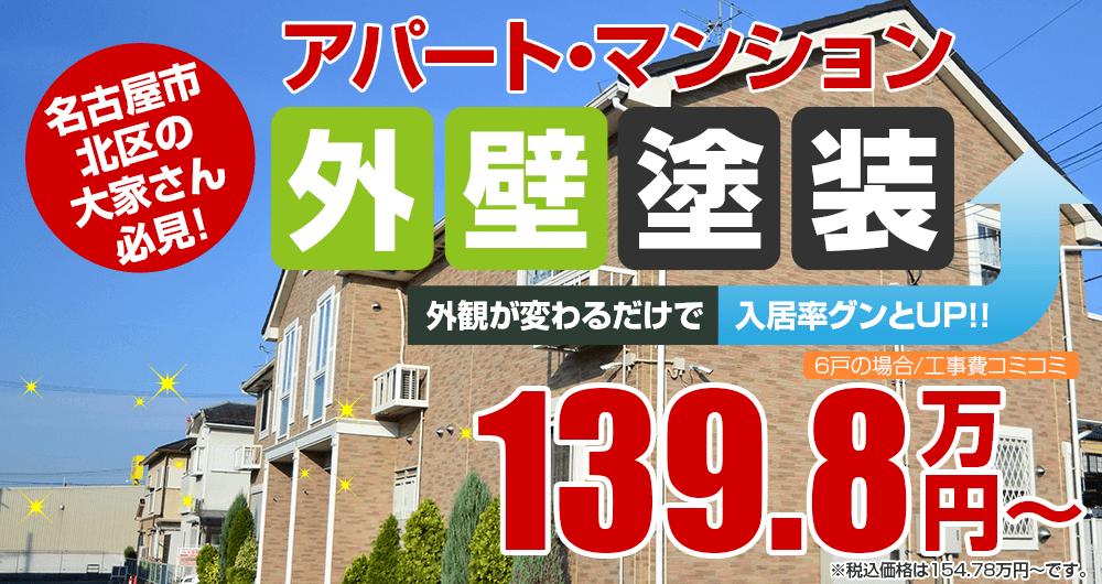 アパート・マンション外壁屋根塗装 シリコン塗装6戸の場合149.8万円(税込164.78万円)
