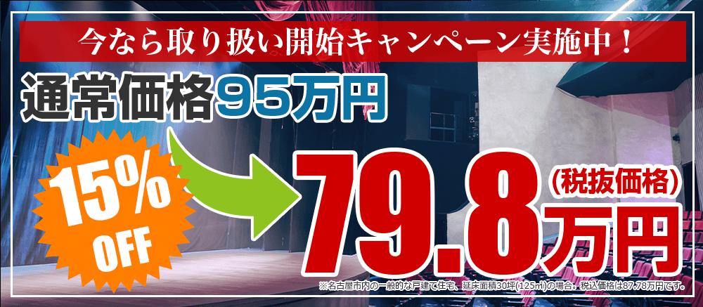 今なら取り扱い開始キャンペーン実施中!通常価格95万円のところ15%OFF79.8万円(税込87.78万円)