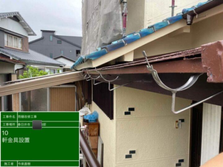 雨樋 軒金具設置