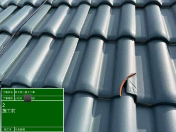 屋根 瓦差し替え 施工前