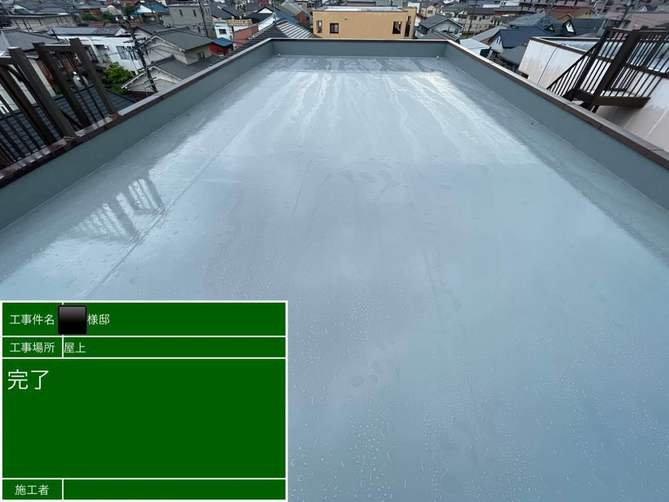 名古屋市北区G様邸ベランダ・屋上防水工事