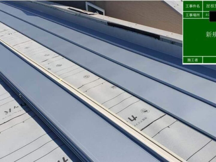 屋根材設置設置